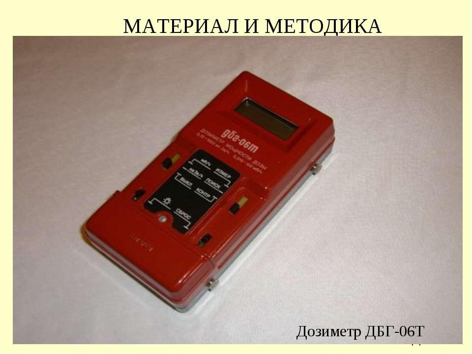 МАТЕРИАЛ И МЕТОДИКА Схема района исследования Измерение радиации Измерение ко...