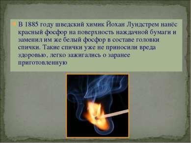 В 1885 году шведский химик Йохан Лундстрем нанёс красный фосфор на поверхност...