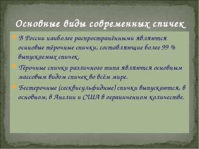 Основные виды современных спичек В России наиболее распространёнными являются...