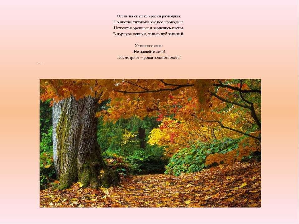 Осень на опушке краски разводила. По листве тихонько кистью проводила. Пожелт...