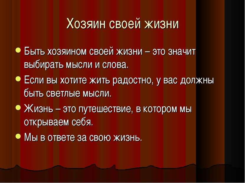 Хозяин своей жизни Быть хозяином своей жизни – это значит выбирать мысли и сл...