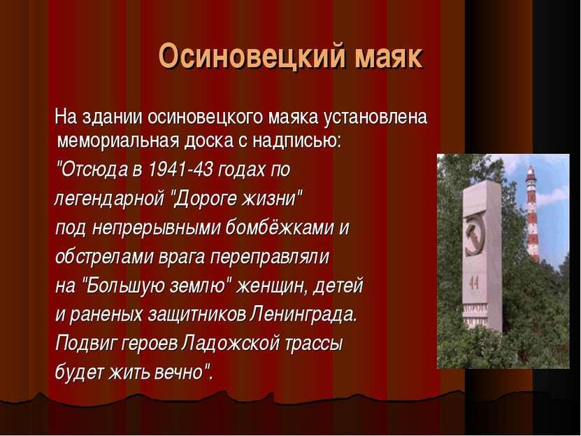 Осиновецкий маяк На здании осиновецкого маяка установлена мемориальная доска ...