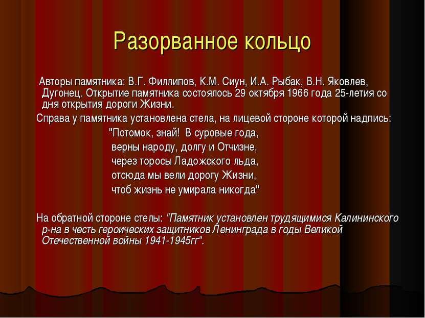 Разорванное кольцо Авторы памятника: В.Г. Филлипов, К.М. Сиун, И.А. Рыбак, В....
