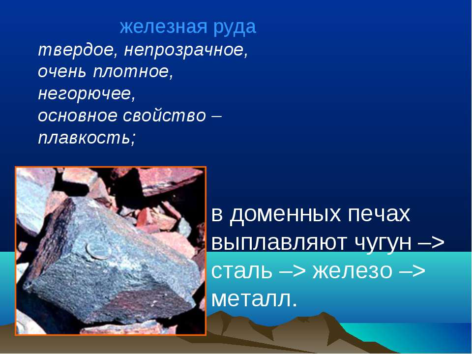 железная руда твердое, непрозрачное, очень плотное, негорючее, основное свойс...