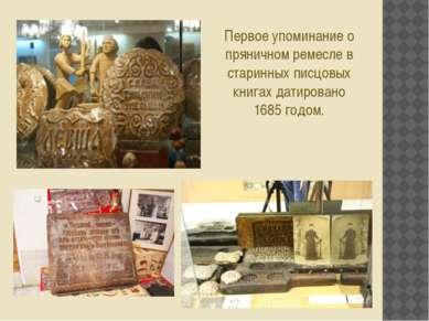 Первое упоминание о пряничном ремесле в старинных писцовых книгах датировано ...