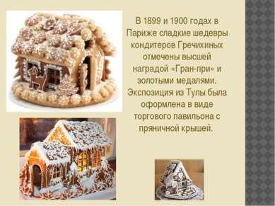 В 1899 и 1900 годах в Париже сладкие шедевры кондитеров Гречихиных отмечены в...