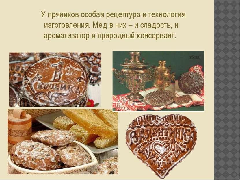 У пряников особая рецептура и технология изготовления. Мед в них – и сладость...
