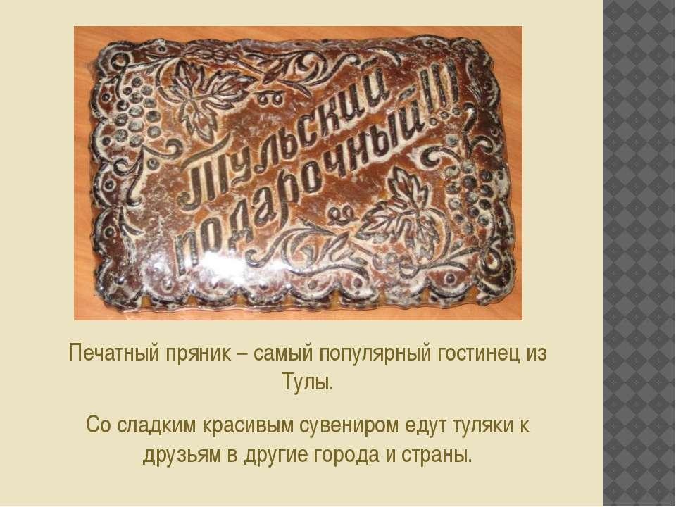Печатный пряник – самый популярный гостинец из Тулы. Со сладким красивым суве...