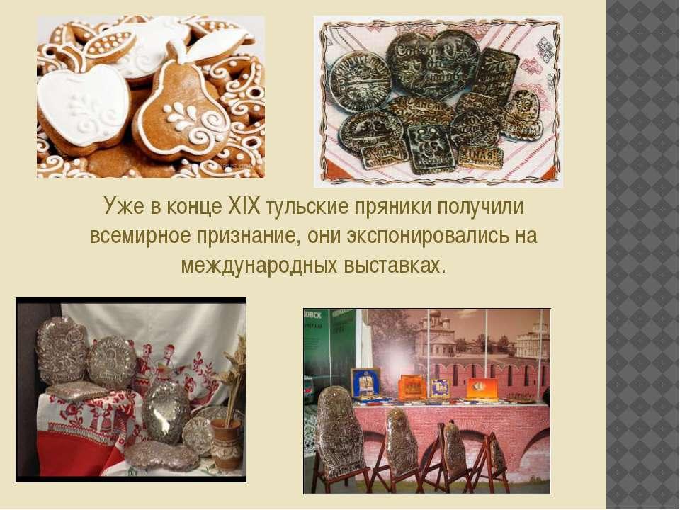Уже в конце XIX тульские пряники получили всемирное признание, они экспониров...
