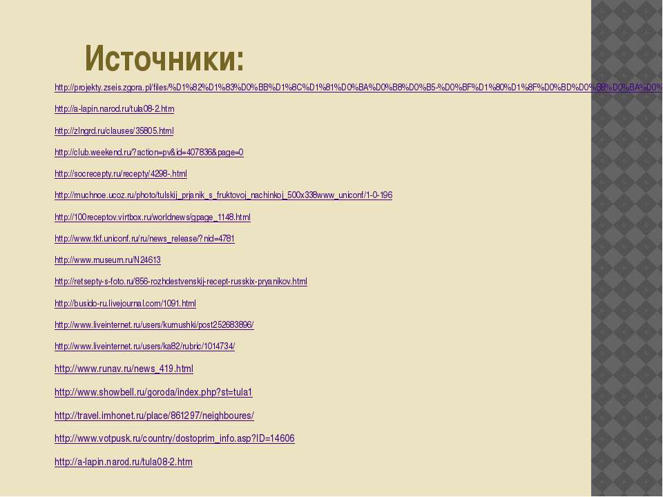 Источники: http://projekty.zseis.zgora.pl/files/%D1%82%D1%83%D0%BB%D1%8C%D1%8...