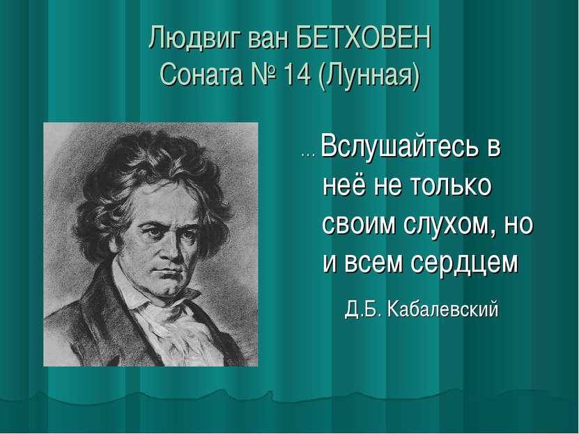 Людвиг ван БЕТХОВЕН Соната № 14 (Лунная) … Вслушайтесь в неё не только своим ...