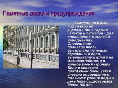 Памятные доски и предупреждения Екатериной II был издан указ об учреждении в ...