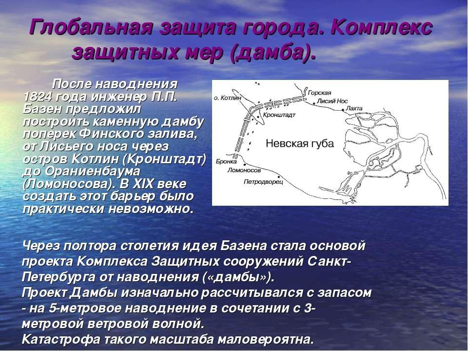 Глобальная защита города. Комплекс защитных мер (дамба). После наводнения 182...