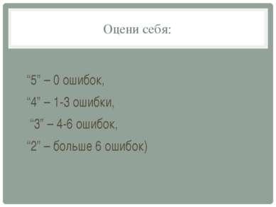 """Оцени себя: """"5"""" – 0 ошибок, """"4"""" – 1-3 ошибки, """"3"""" – 4-6 ошибок, """"2"""" – больше ..."""