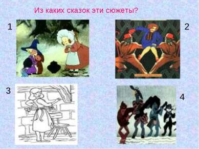 1 2 3 4 Из каких сказок эти сюжеты?