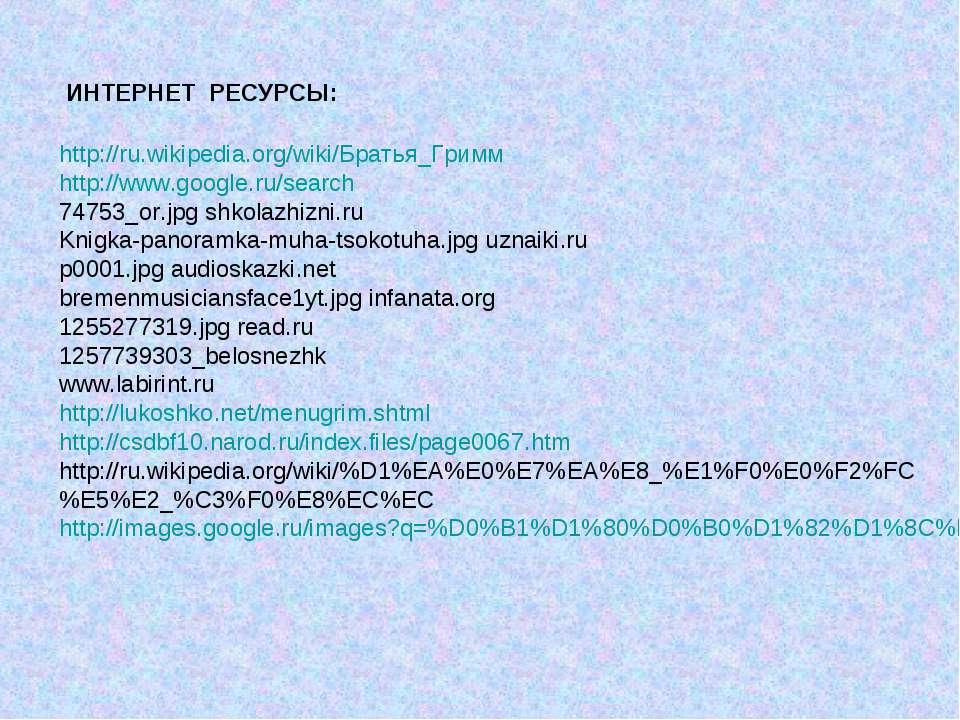 http://ru.wikipedia.org/wiki/Братья_Гримм http://www.google.ru/search 74753_o...
