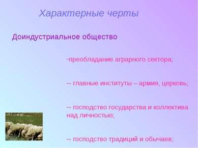 Характерные черты Доиндустриальное общество преобладание аграрного сектора; -...