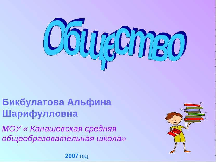 Бикбулатова Альфина Шарифулловна МОУ « Канашевская средняя общеобразовательна...