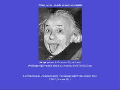Этика науки - судьба великих открытий Автор: ученик 9 «В» класса Попов Алекс ...
