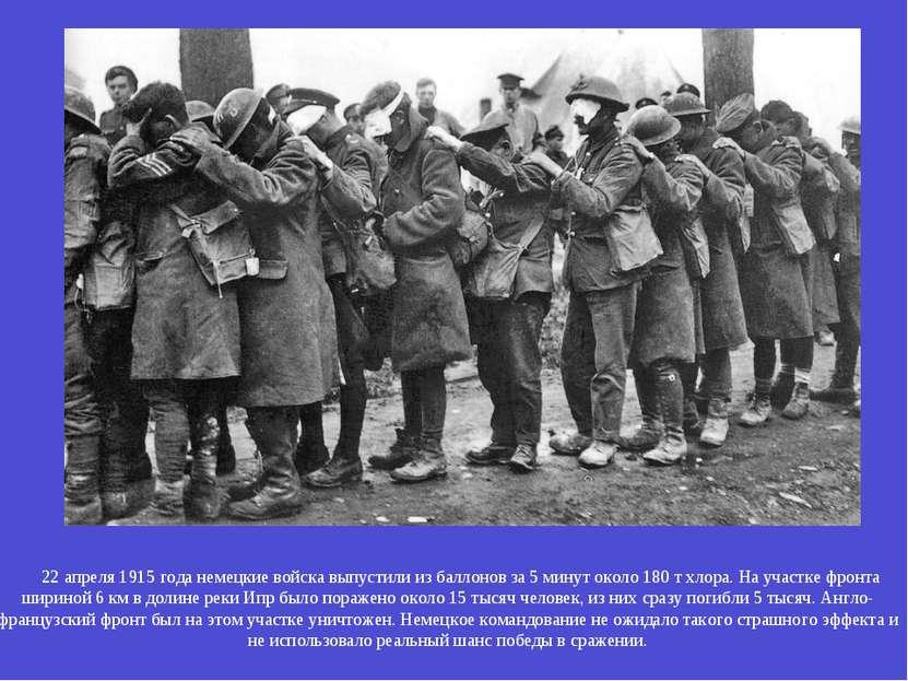 22 апреля 1915 года немецкие войска выпустили из баллонов за 5 минут около 18...