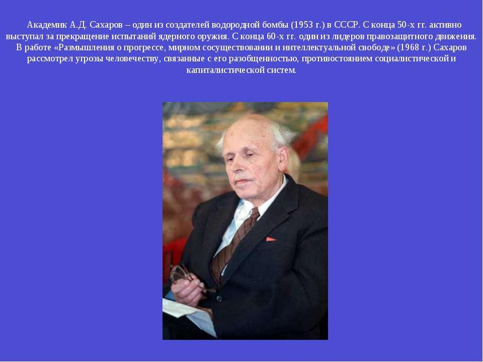 Академик А.Д. Сахаров – один из создателей водородной бомбы (1953 г.) в ССС...