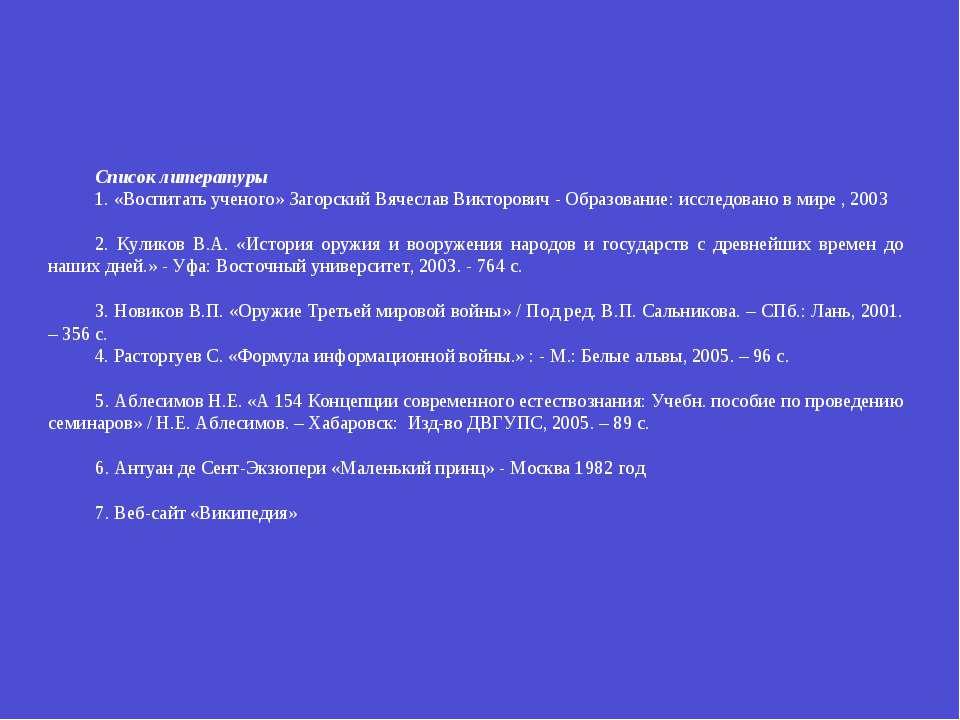 Список литературы 1. «Воспитать ученого» Загорский Вячеслав Викторович - Обра...
