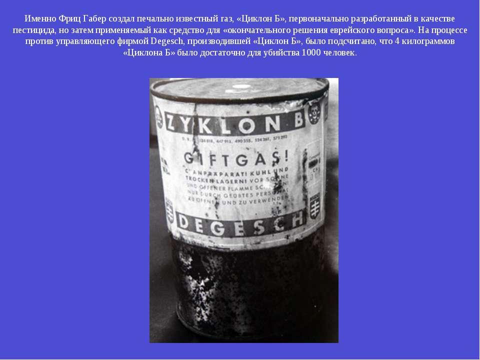 Именно Фриц Габер создал печально известный газ, «Циклон Б», первоначально ра...
