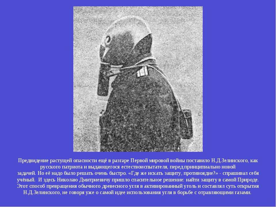 Предвидение растущей опасности ещё в разгаре Первой мировой войны поставило Н...