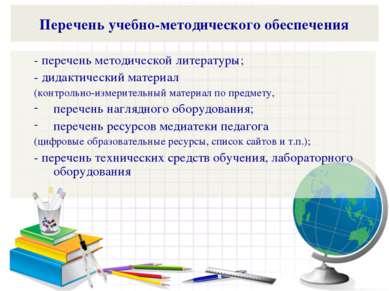Перечень учебно-методического обеспечения - перечень методической литературы;...