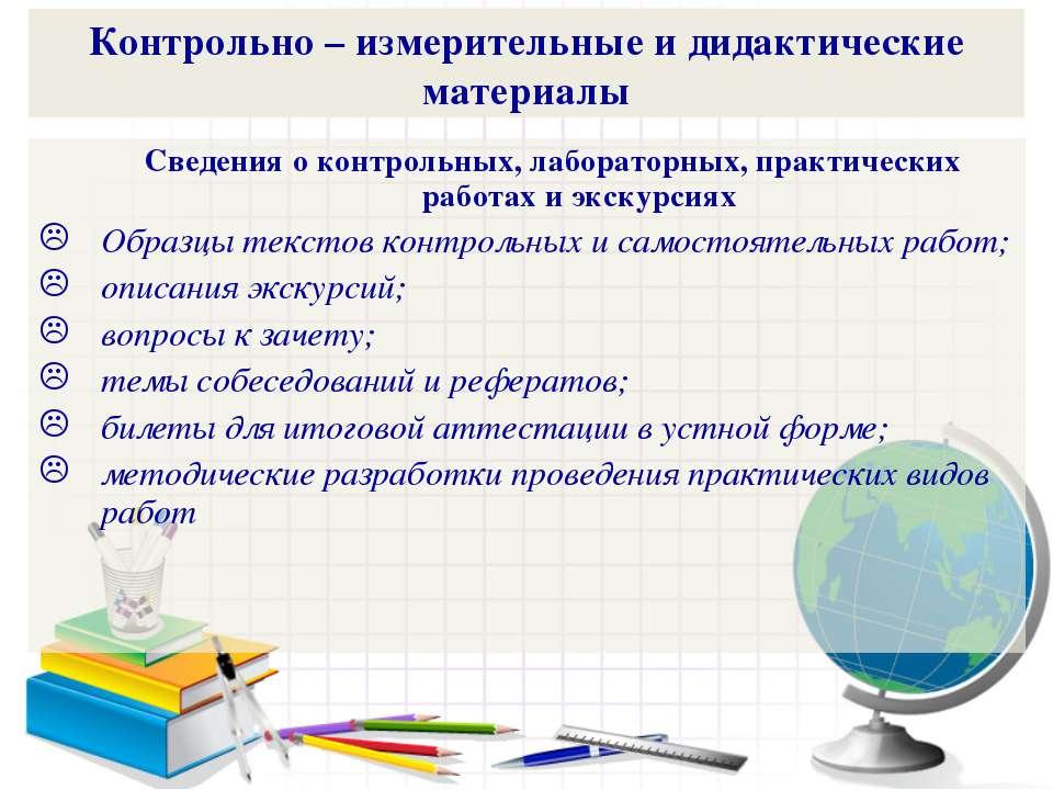 Контрольно – измерительные и дидактические материалы Сведения о контрольных, ...