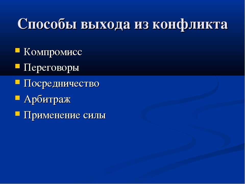 Способы выхода из конфликта Компромисс Переговоры Посредничество Арбитраж При...