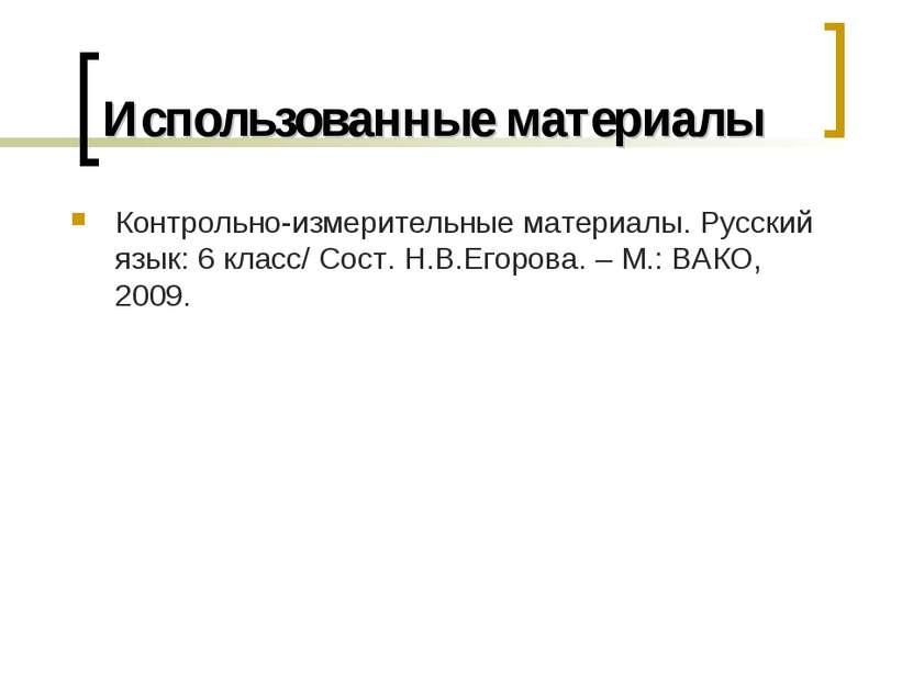 Использованные материалы Контрольно-измерительные материалы. Русский язык: 6 ...