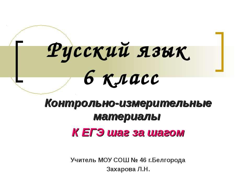 Русский язык 6 класс Контрольно-измерительные материалы К ЕГЭ шаг за шагом Уч...