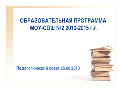 ОБРАЗОВАТЕЛЬНАЯ ПРОГРАММА МОУ-СОШ №2 2010-2015 г.г. Педагогический совет 26.0...