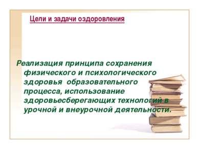 Цели и задачи оздоровления Реализация принципа сохранения физического и психо...