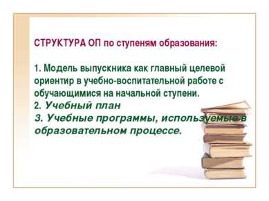 СТРУКТУРА ОП по ступеням образования: 1. Модель выпускника как главный целев...