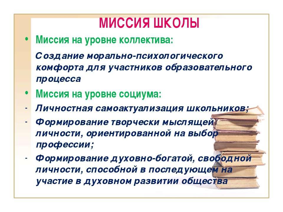 МИССИЯ ШКОЛЫ Миссия на уровне коллектива: Создание морально-психологического ...