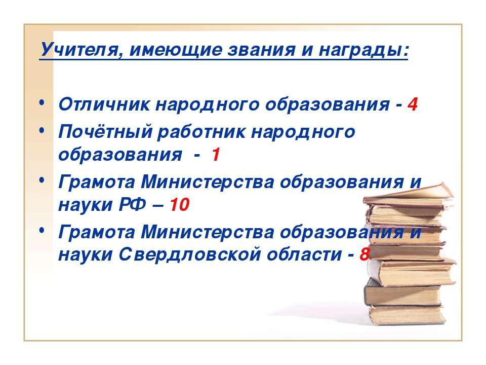 Учителя, имеющие звания и награды: Отличник народного образования - 4 Почётны...