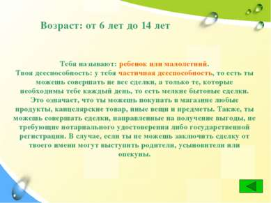 Презентацию подготовила и провела 1 сентября 2010 года классный руководитель ...