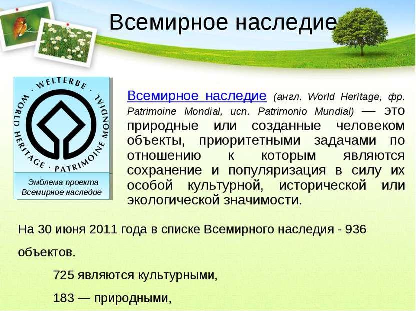 Всемирное наследие Всемирное наследие (англ. World Heritage, фр. Patrimoine M...
