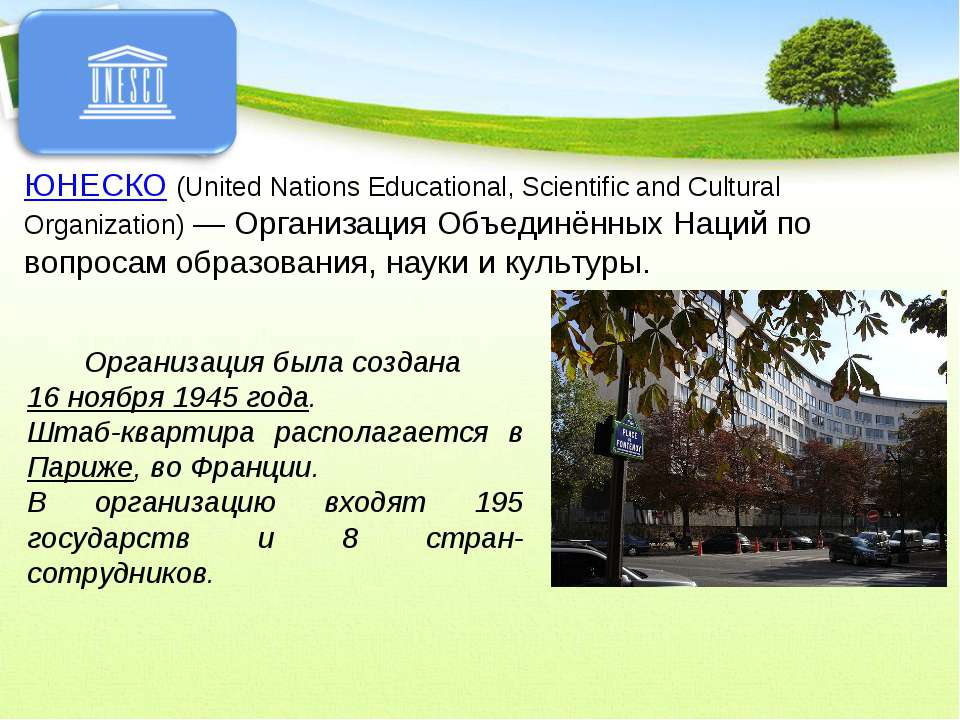 ЮНЕСКО (United Nations Educational, Scientific and Cultural Organization) — О...
