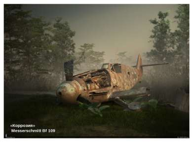 «Коррозия» Messerschmitt Bf 109