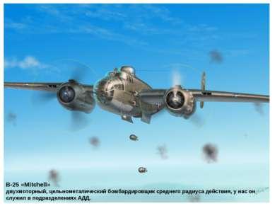 B-25 «Mitchell» двухмоторный, цельнометалический бомбардировщик среднего ради...