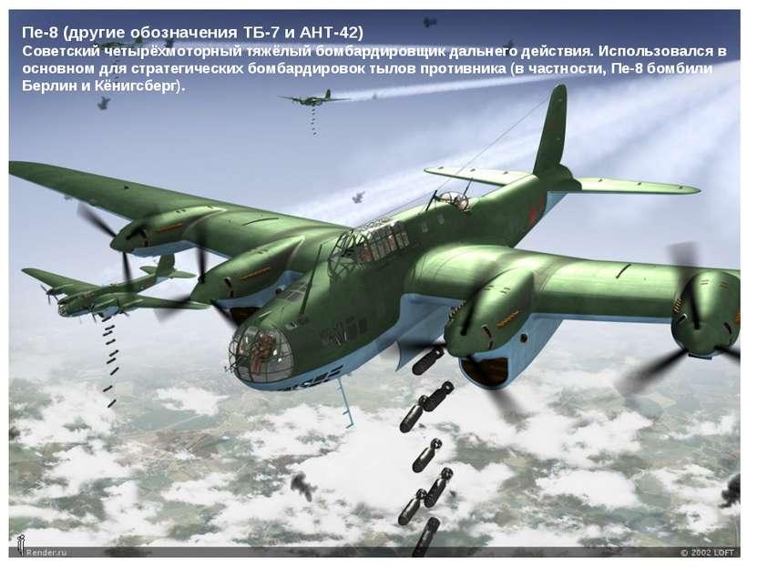 Пе-8 (другие обозначения ТБ-7 и АНТ-42) Советский четырёхмоторный тяжёлый бом...