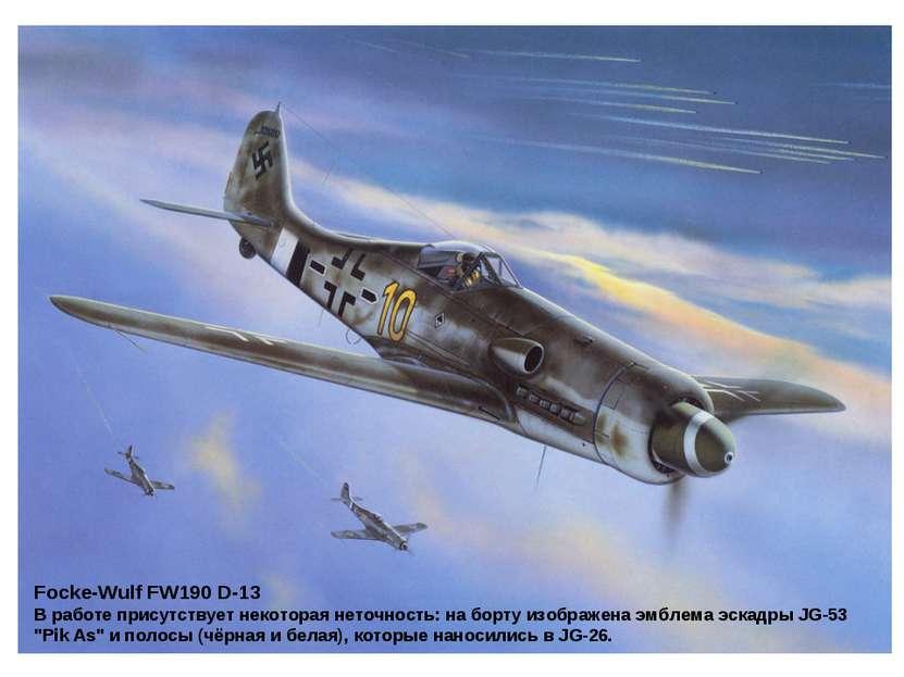 Focke-Wulf FW190 D-13 В работе присутствует некоторая неточность: на борту из...