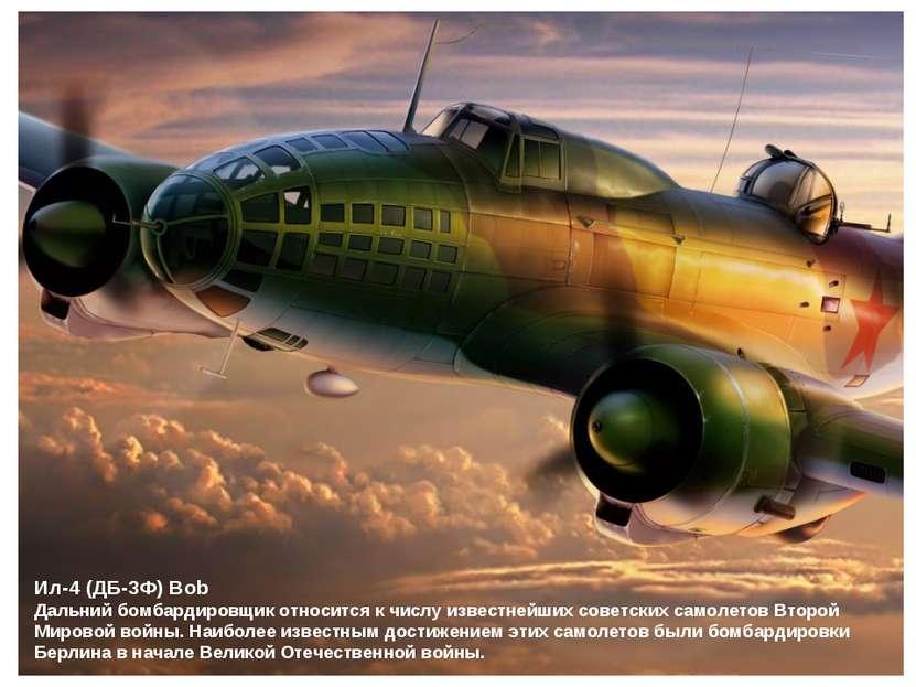 Ил-4 (ДБ-3Ф) Bob Дальний бомбардировщик относится к числу известнейших советс...