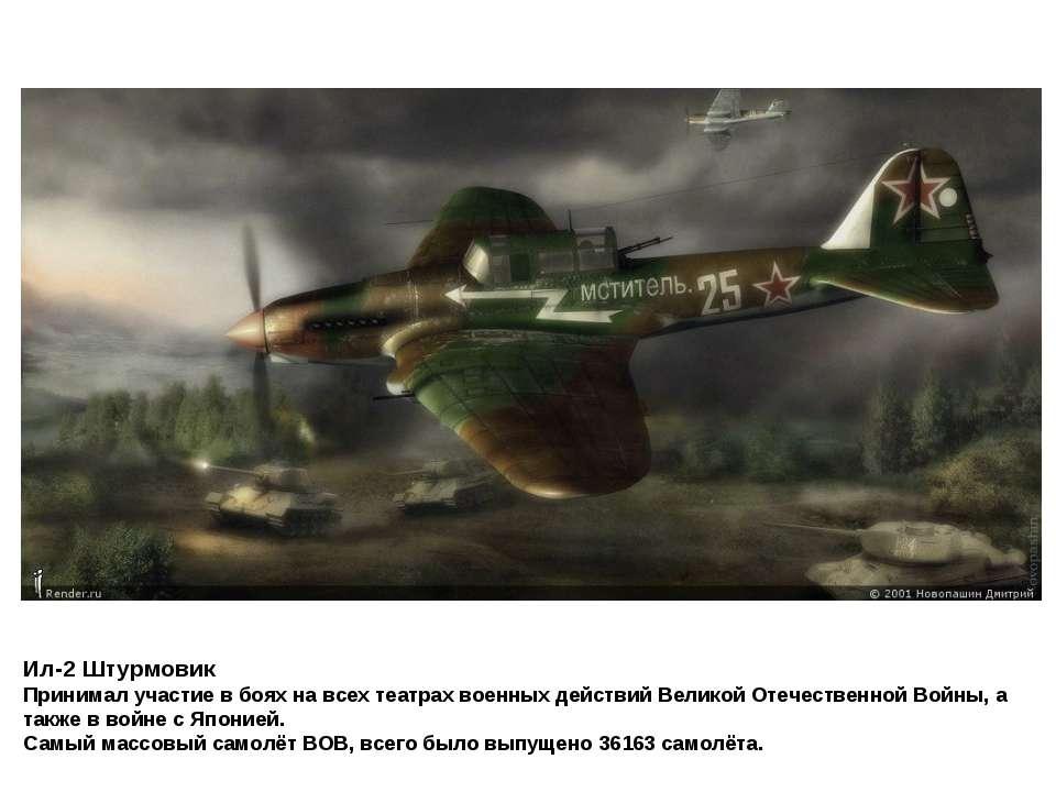 Ил-2 Штурмовик Принимал участие в боях на всех театрах военных действий Велик...