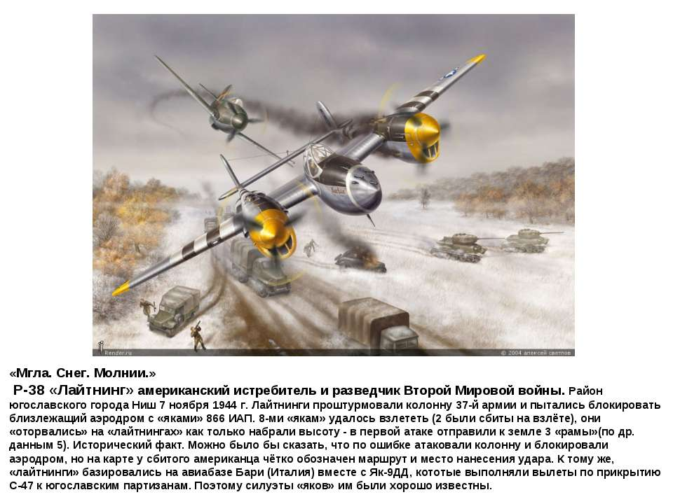 «Мгла. Снег. Молнии.» Р-38 «Лайтнинг» американский истребитель и разведчик Вт...