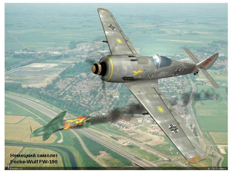 Немецкий самолет Focke-Wulf FW-190