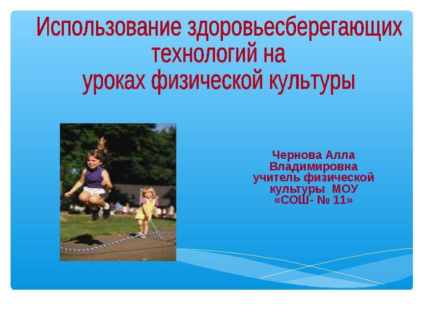 Чернова Алла Владимировна учитель физической культуры МОУ «СОШ- № 11»